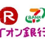WordPress超初心者のカスタマイズ日記 Day7~楽天銀行開設編~