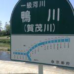 《花の道のり》鴨川(賀茂川) 出町柳~上賀茂 5月GW