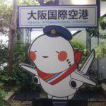 ゆるキャラ大国日本《そらやん》大阪国際空港(伊丹)75周年記念マスコット
