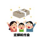 大阪市特別定額給付金の申請・受理状況がネットで確認できる公式サイト。遅い支給、いつ入る?