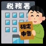 《令和2年(2020年)度分》大阪府確定申告会場 期間:2021年2月16日(火)~3月15日(月)